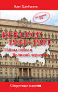 КГБ СССР 1954–1991. Тайны гибели Великой державы