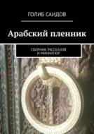 Арабский пленник. Изцикла «Истории гастарбайтеров»
