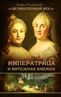 Императрица и мятежная княжна