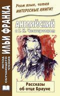Английский с Г. К. Честертоном. Рассказы об отце Брауне \/ Gilbert Keith Chesterton. The Innocence of Father Brown