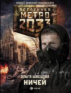 Метро 2033: Ничей