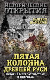 «Пятая колонна» Древней Руси. История в предательствах и интригах
