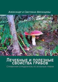 Лечебные иполезные свойства грибов. Справочник-определитель по лечебным грибам