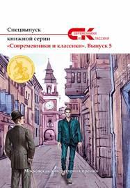 Спецвыпуск книжной серии «Современники и классики». Выпуск 5