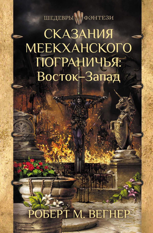 Роберт М Вегнер Сказания Меекханского пограничья Восток  Запад  скачать fb2 epub pdf на ЛитРес ru