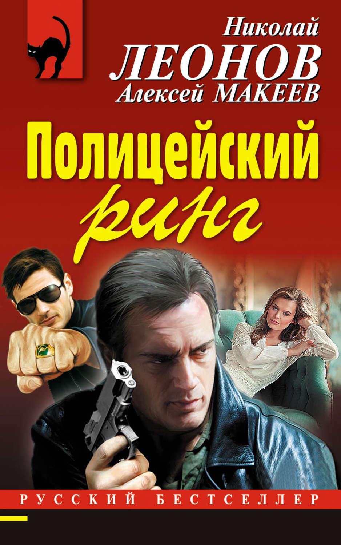 Отзывы о книге Полицейский ринг, Николай Леонов – ЛитРес
