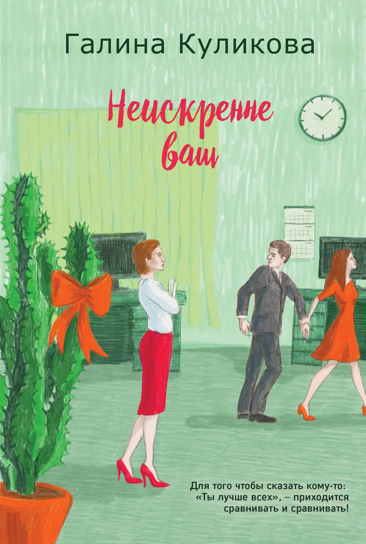 Галина Куликова, Неискренне ваш – скачать fb2, epub, pdf на ЛитРес