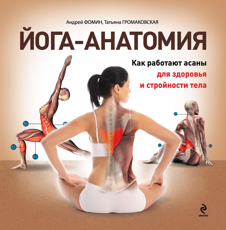 этом книги по йоге в картинках с названиями счастью