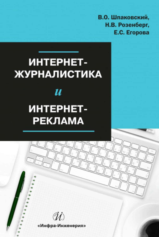 интернет журналистика и интернет реклама