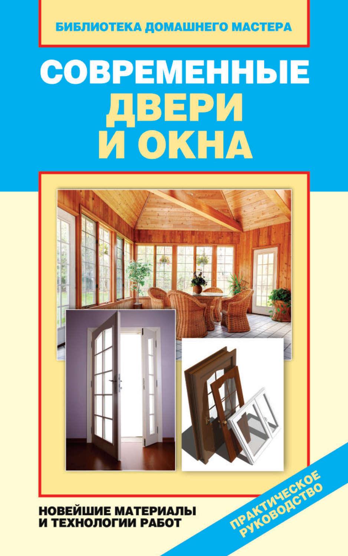 Современные двери и окна. Новейшие материалы и технологии работТекст