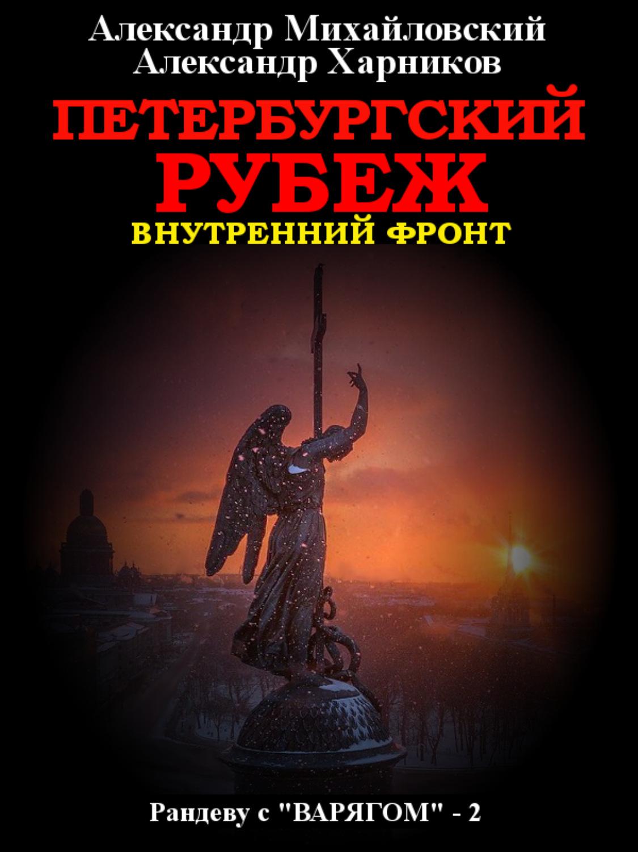 Петербургский рубеж. Внутренний фронт