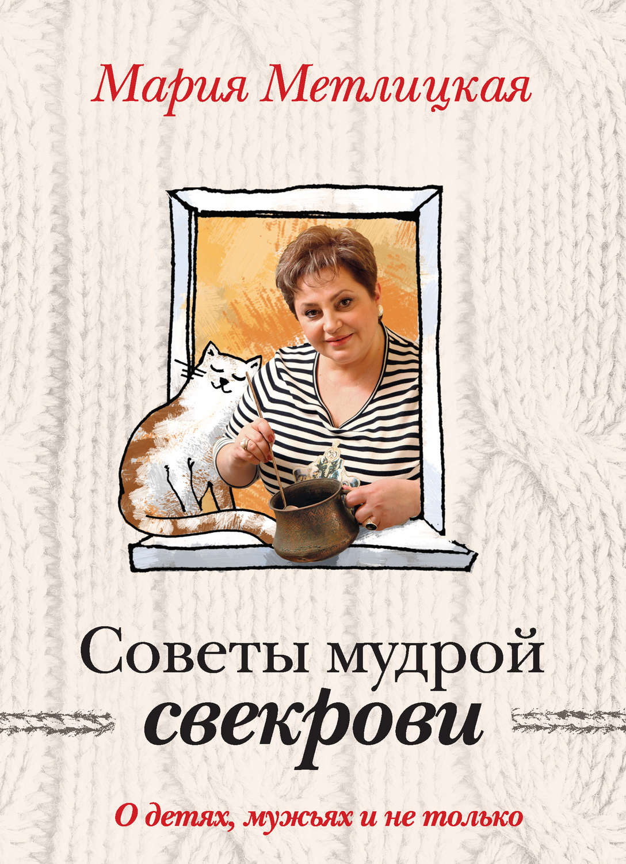 Мария метлицкая, советы мудрой свекрови. О детях, мужьях и не.