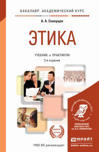 Этика 3-е изд., пер. и доп. Учебник и практикум для академического бакалавриата