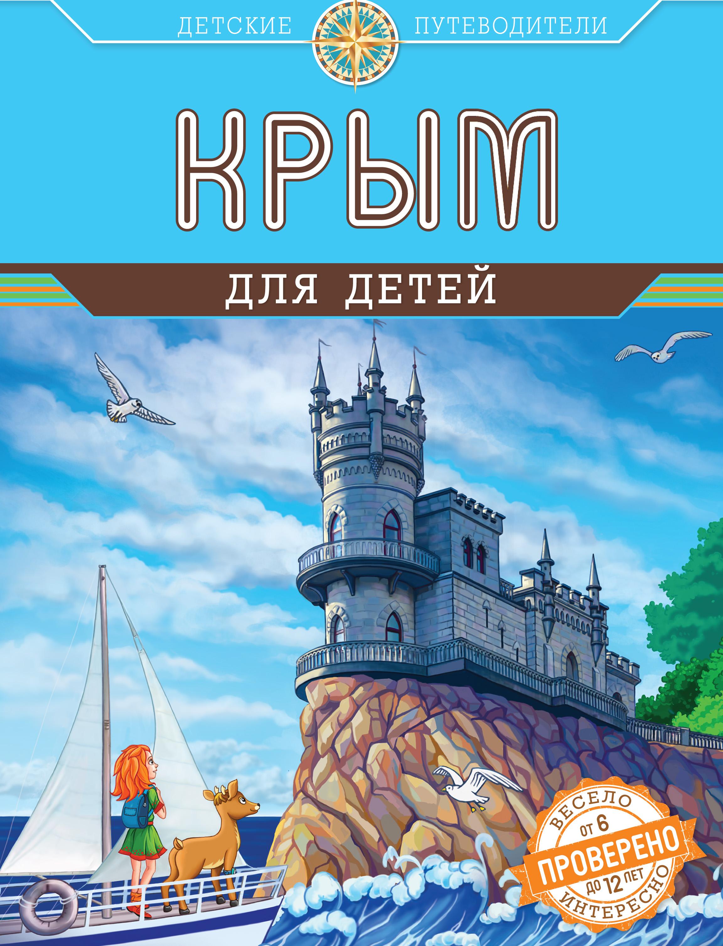 Алиса Бизяева, Крым для детей – скачать pdf на ЛитРес