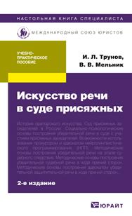 Искусство речи в суде присяжных 2-е изд., пер. и доп. Учебно-практическое пособие