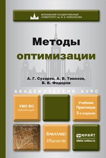 Методы оптимизации 3-е изд., испр. и доп. Учебник и практикум для академического бакалавриата