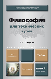 Философия для технических вузов. Учебник для академического бакалавриата
