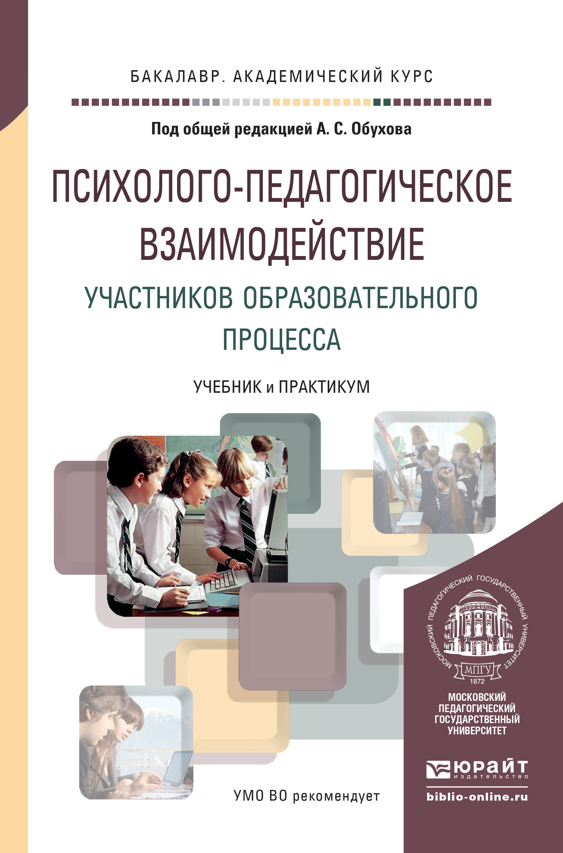 Психолого-педагогическое взаимодействие участников образовательного процесса. Учебник и практикум для академического бакалавриата