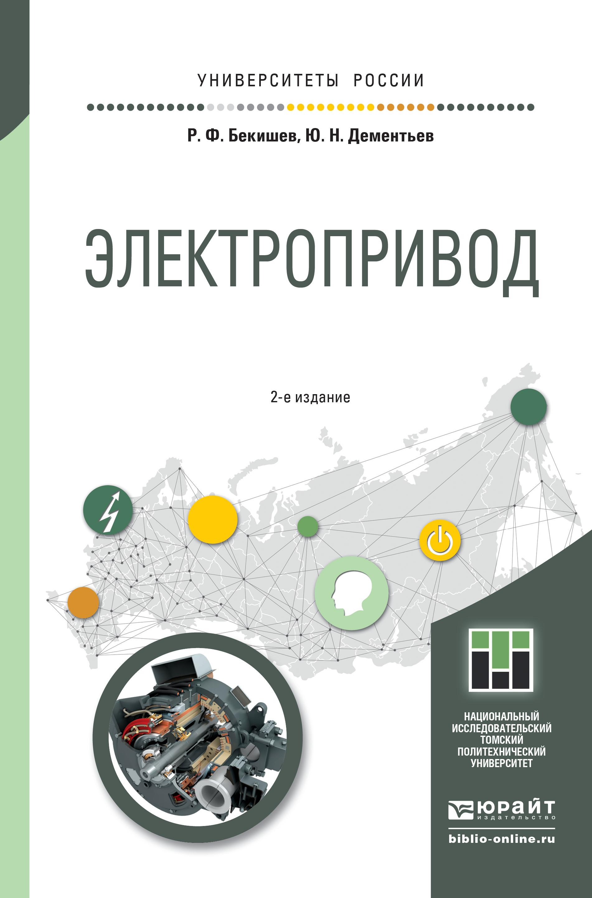 Электропривод 2-е изд. Учебное пособие для академического бакалавриата