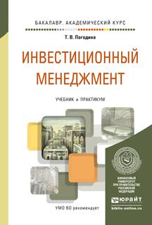 Инвестиционный менеджмент. Учебник и практикум для академического бакалавриата