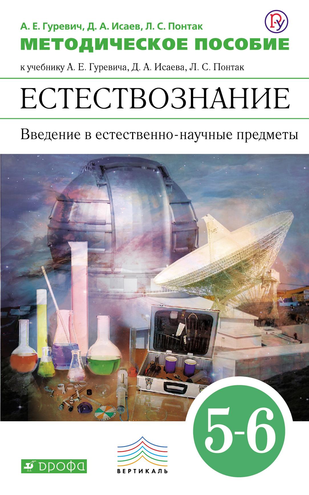 Методическое пособие к учебнику А. Е. Гуревича, Д. А. Исаева, Л. С. Понтак «Естествознание. Введение в естественно-научные предметы. 5-6 классы»