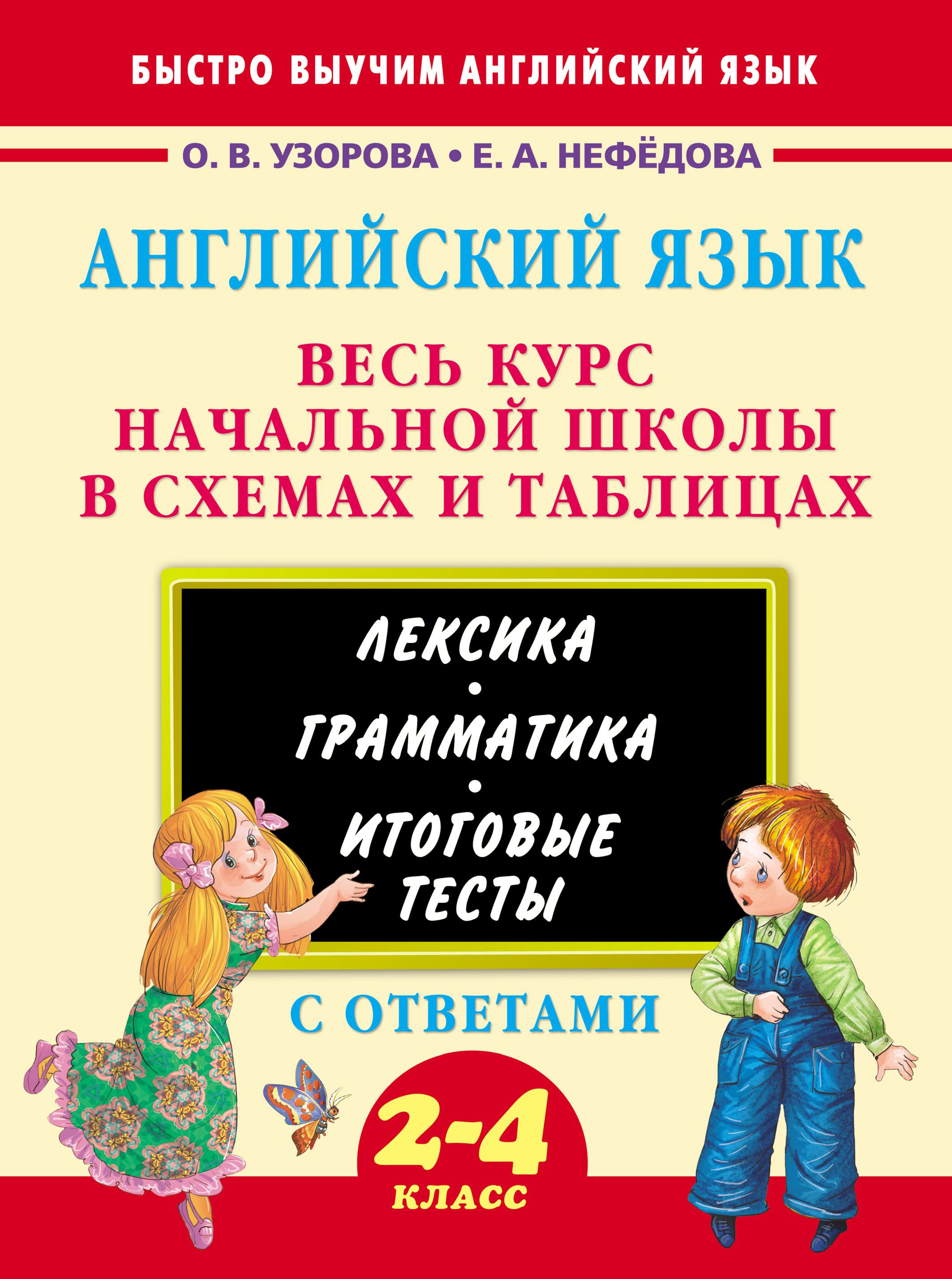 Английский язык. Весь курс начальной школы в схемах и таблицах