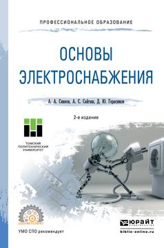 Основы электроснабжения 2-е изд., испр. и доп. Учебное пособие для СПО