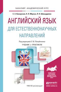 Английский язык для естественнонаучных направлений. Учебник и практикум для академического бакалавриата
