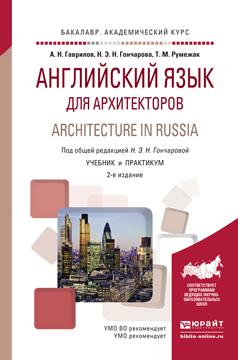 Английский язык для архитекторов. Architecture in russia 2-е изд., испр. и доп. Учебник и практикум для академического бакалавриата
