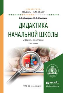 Дидактика начальной школы 2-е изд., испр. и доп. Учебник и практикум для академического бакалавриата