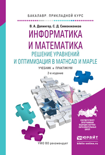 Информатика и математика. Решение уравнений и оптимизация в mathcad и maple 2-е изд., испр. и доп. Учебник и практикум для прикладного бакалавриата