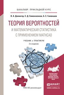 Теория вероятностей и математическая статистика с применением mathcad 2-е изд., испр. и доп. Учебник и практикум для прикладного бакалавриата