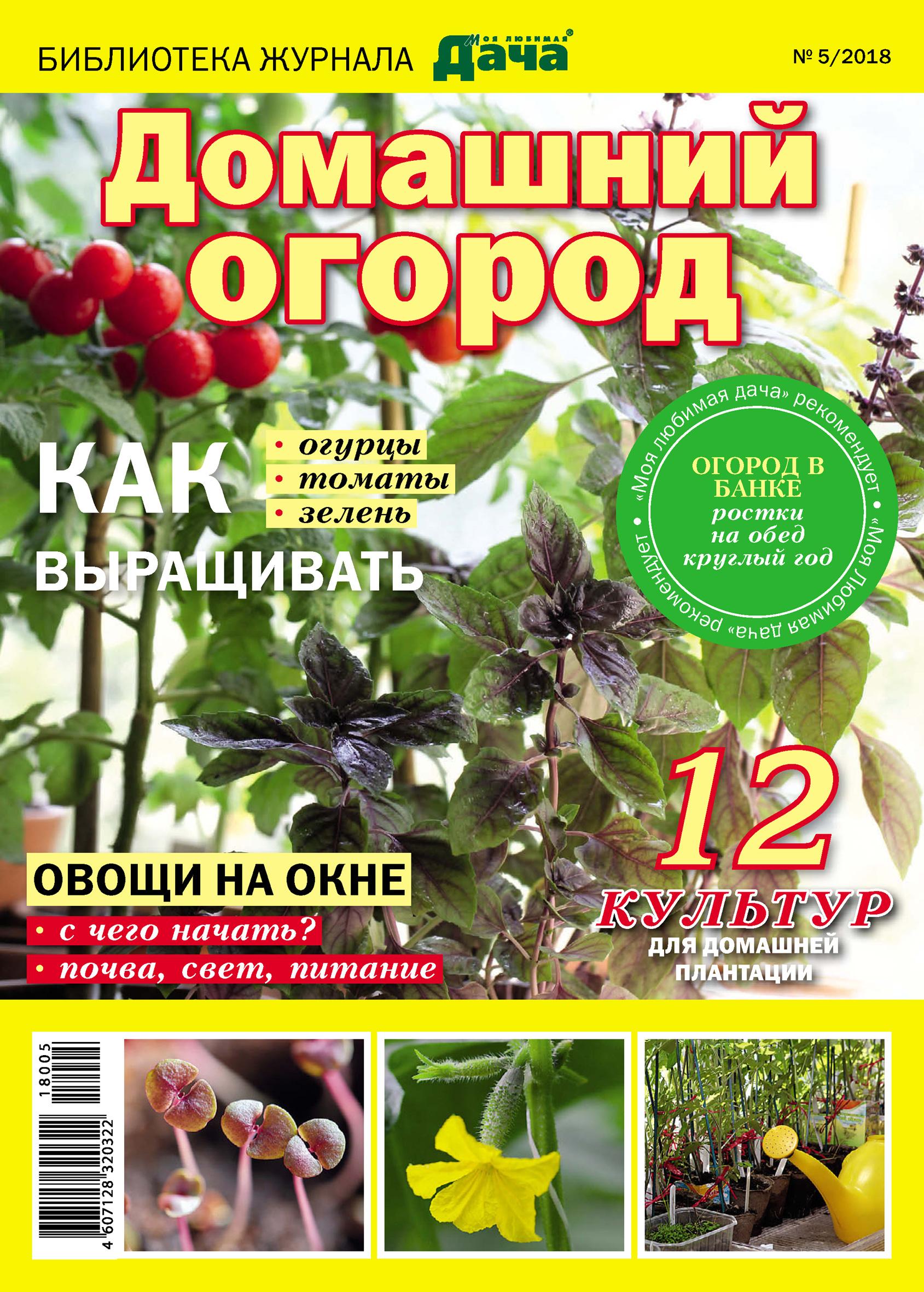 Библиотека журнала «Моя любимая дача» №05/2018. Домашний огород