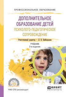 Дополнительное образование детей. Психолого-педагогическое сопровождение 2-е изд., испр. и доп. Учебник для СПО