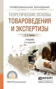 Теоретические основы товароведения и экспертизы 2-е изд., пер. и доп. Учебник для СПО