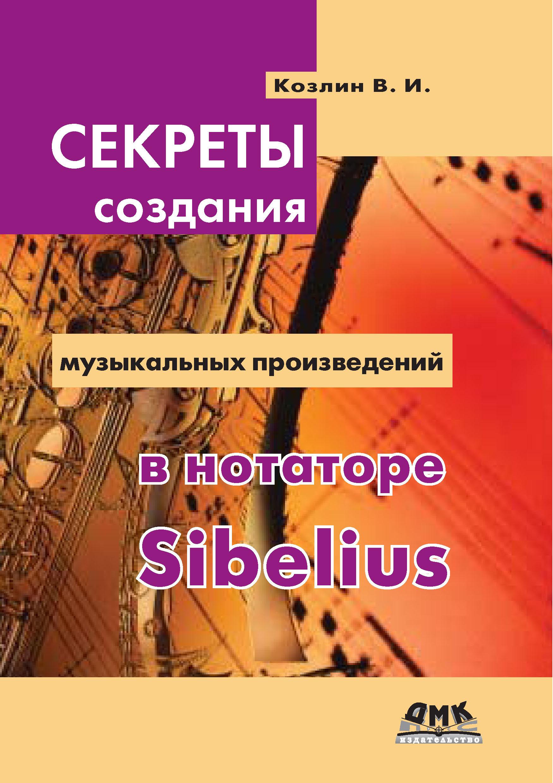 Секреты создания музыкальных произведений в нотаторе Sibelius