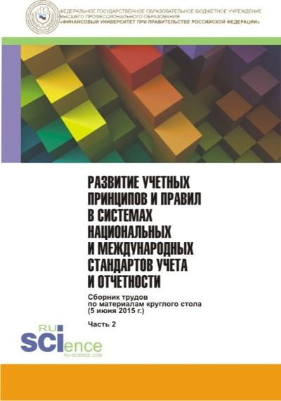 Развитие учетных принципов и правил в системах национальных и международных стандартов учета и отчетности