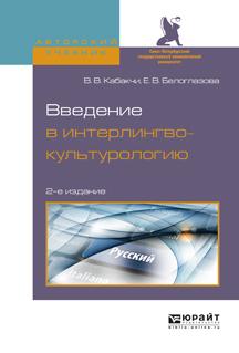 Введение в интерлингвокультурологию 2-е изд., испр. и доп. Учебное пособие для вузов