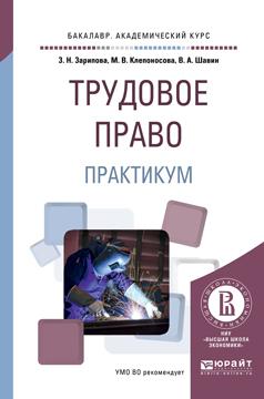 Трудовое право. Практикум. Учебное пособие для академического бакалавриата