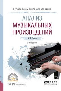 Анализ музыкальных произведений 2-е изд., пер. и доп. Учебное пособие для СПО