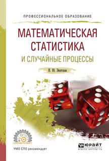 Математическая статистика и случайные процессы. Учебное пособие для СПО