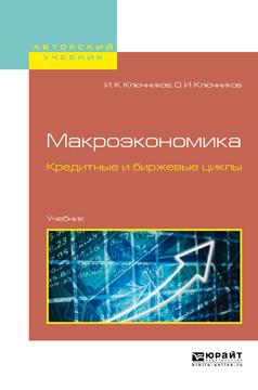 Макроэкономика. Кредитные и биржевые циклы. Учебник для бакалавриата и магистратуры