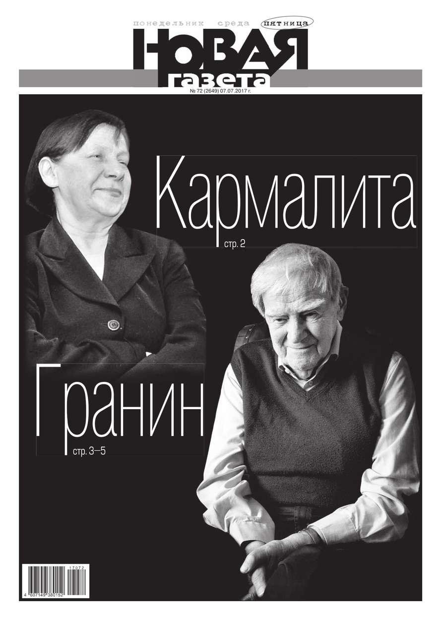 Новая Газета 72-2017