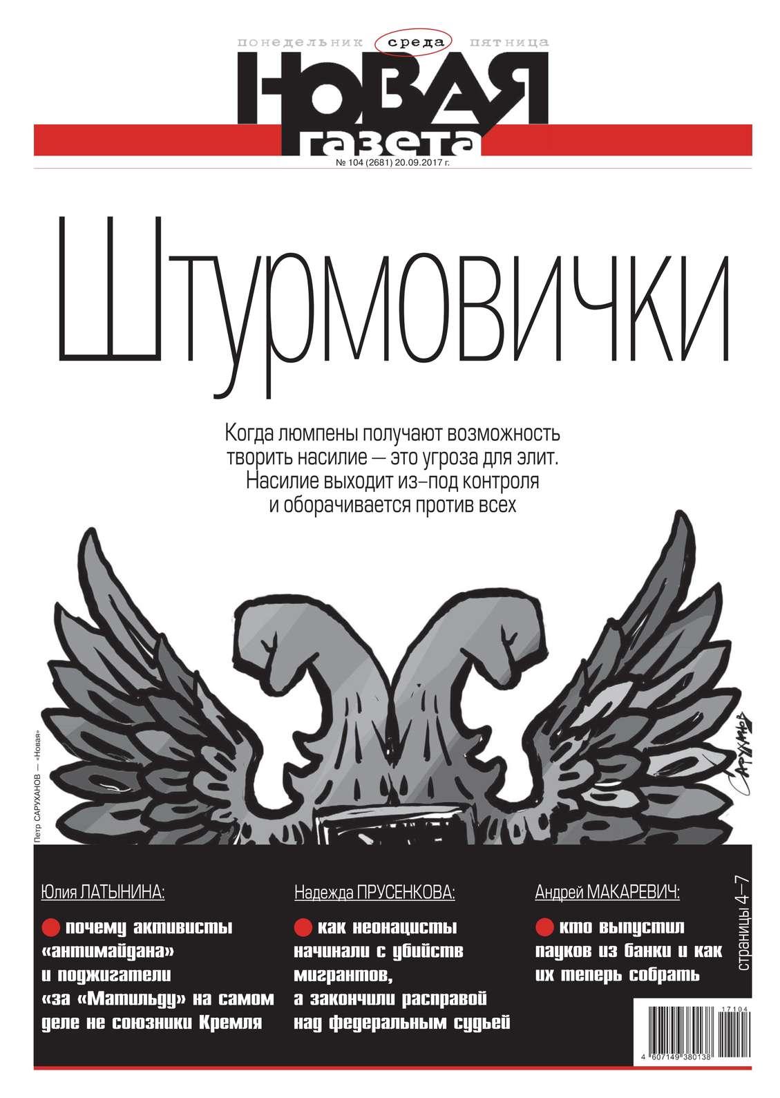 Новая Газета 104-2017