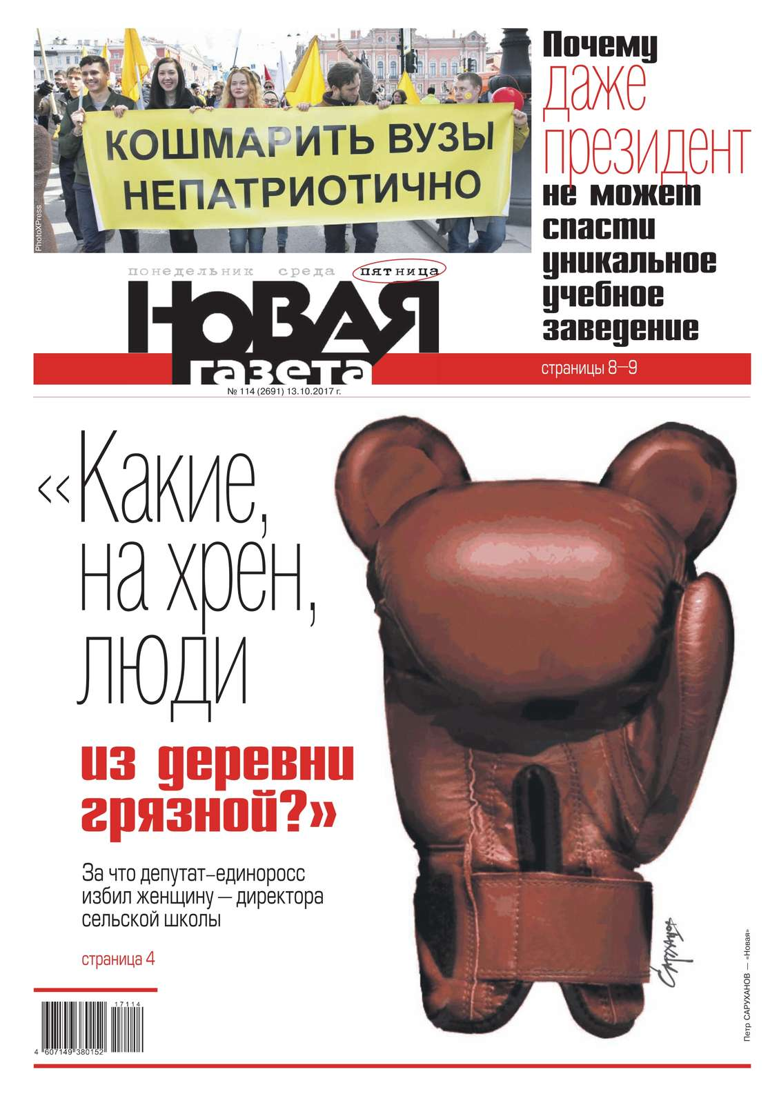 Новая Газета 114-2017