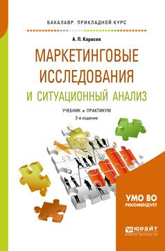 Маркетинговые исследования и ситуационный анализ 2-е изд., пер. и доп. Учебник и практикум для прикладного бакалавриата