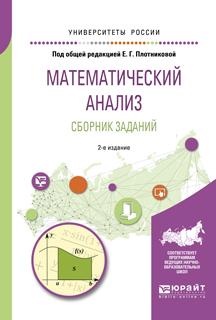 Математический анализ. Сборник заданий 2-е изд., испр. и доп. Учебное пособие для вузов