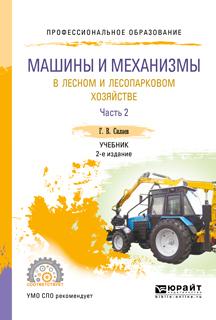 Машины и механизмы в лесном и лесопарковом хозяйстве в 2 ч. Часть 2 2-е изд., испр. и доп. Учебник для СПО