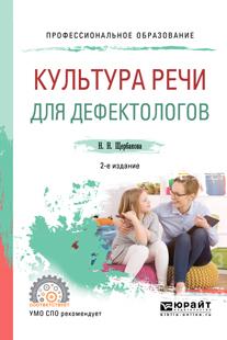 Культура речи для дефектологов 2-е изд., испр. и доп. Учебное пособие для СПО