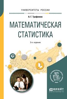 Математическая статистика 2-е изд. Учебное пособие для вузов